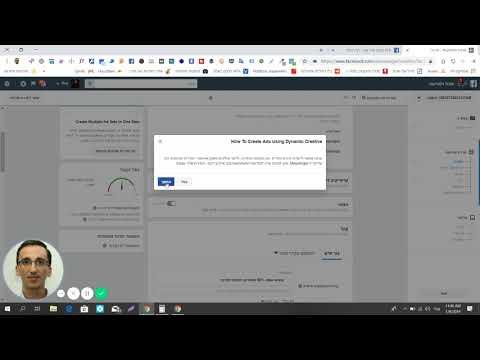 איך להקים קמפיין המרות בפייסבוק 2019