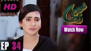 Ghareebzaadi - Episode 34 | A Plus ᴴᴰ Drama | Suzzaine Fatima, Shakeel Ahmed, Ghazala Kaife