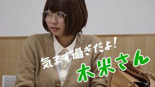 猿博打ドラマ   気まず過ぎだよ!木米さん 第2話~グループワーク~ そもそもグループワークって苦手なのに〜… ーーーーーーーーーーーー...