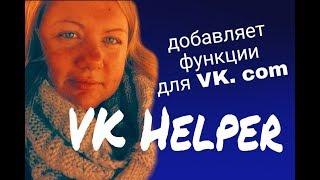 VK helper ! добавляем функционал для вк