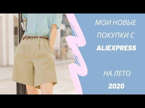 Новые покупки с AliExpress на лето 2020 с примеркой / одежда с алиэкспресс / Ожидание и Реальность