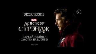 Официальный русский трейлер Доктор Стрэндж | Doctor Strange 2016