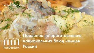 Поединок по приготовлению национальных блюд немцев России