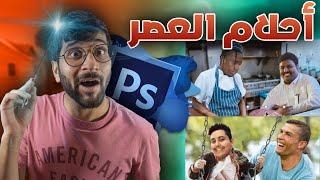 طلبات المتابعين في الفوتوشوب 🤣💻 !! (( أغرب تصاميم شفتها 😂 )) ملك الفوتوشب !! || photoshop requests