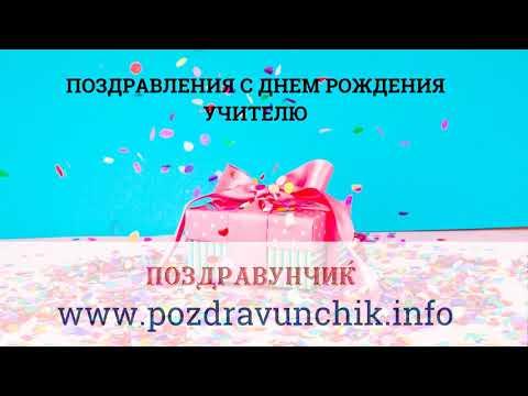 Поздравления с днем рождения учителю