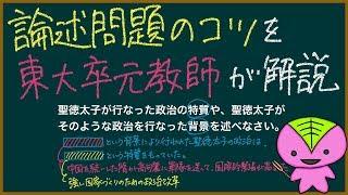 論述問題の書き方(コツ)を解説【4ステップ】
