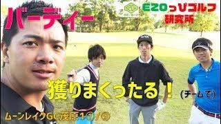 【ナイターゴルフ】バーディー&パーラッシュの予感!ナイターでチーム戦だ!_ムーンレイクGC茂原C①/⑨