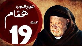 مسلسل شيخ العرب همام - الحلقة التاسعة عشر بطولة الفنان القدير يحيي الفخراني - Shiekh El Arab EP19