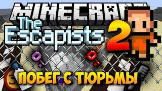 Minecraft | THE ESCAPISTS 2 В МАЙНКРАФТЕ - The Escapists 2 in Minecraft (Прохождение новой карты)