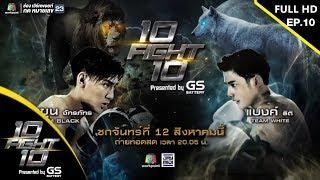 10-fight-10-ep-10-vs-12--62-full-hd