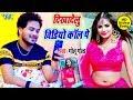#Video  #Golu Gold- दिखादेलु विडियो कॉल पे  Dikha Delu Video Call Pe  New Bhojpuri Song 2020