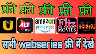 Ullu | Alt balaji | Fliz movie | Amazon prime | Sabhi Web Series Free Mai kaise dekhe or Dowland