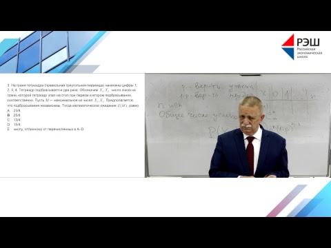 Обзор по математике 3 (прикладные программы): Теория вероятностей и статистика