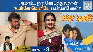 exclusive-interview-with-r-parthiepan-part-3-rewind-with-ramji-hindu-tamil-thisai