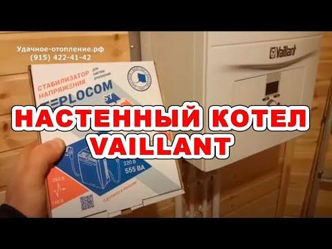 Монтаж отопления на газовом котле Вайлант (Vaillant) с разводкой радиаторов по дому