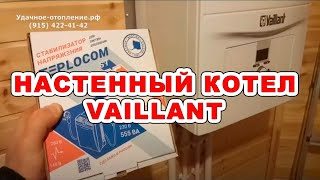 видео Монтаж настенного газового котла