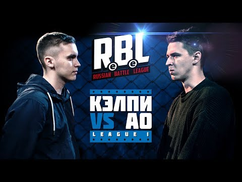 RBL: КЭЛПИ VS АО (LEAGUE1, RUSSIAN BATTLE LEAGUE)