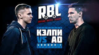 RBL: КЭЛПИ VS АО (LEAGUE1, RUSSIAN BATTLE LEAGUE)