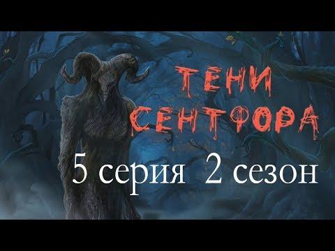 Тени Сентфора 5 серия (2 сезон) Клуб романтики Mary Games