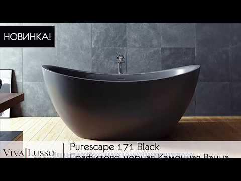 Ванна из искусственного камня Aquatica Purescape 171 Black