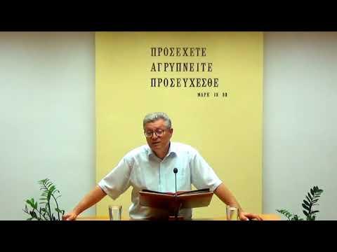 28.08.2019 -Ησαΐας Κεφ 1:2-20 - Δημήτρης Τσέλος