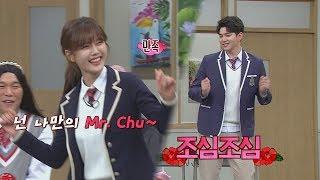 Download Mp3  댄스타임  김유정 Kim You-jung X윤균상 Yun Kyun Sang , 끼 폭발↗ 넌 나만의 Mr. Chu♥ 아는 형님 Knowing