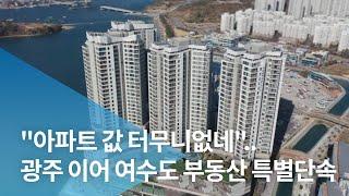 """""""아파트 값 터무니없네""""..광주 이어…"""