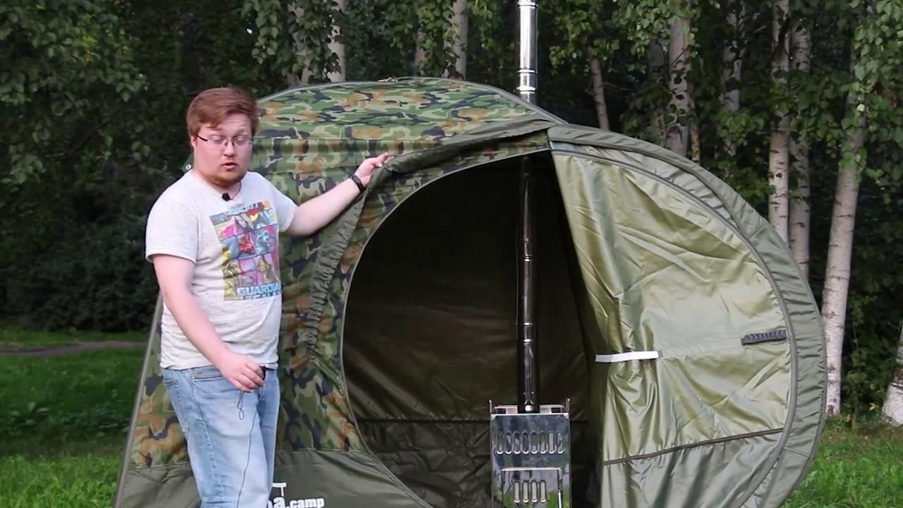 C&ing Tent Sauna Terma-10  sc 1 st  YouTube & Camping Tent Sauna Terma-10 - YouTube