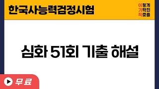 [한국사능력검정시험] 심화 51회 기출 해설