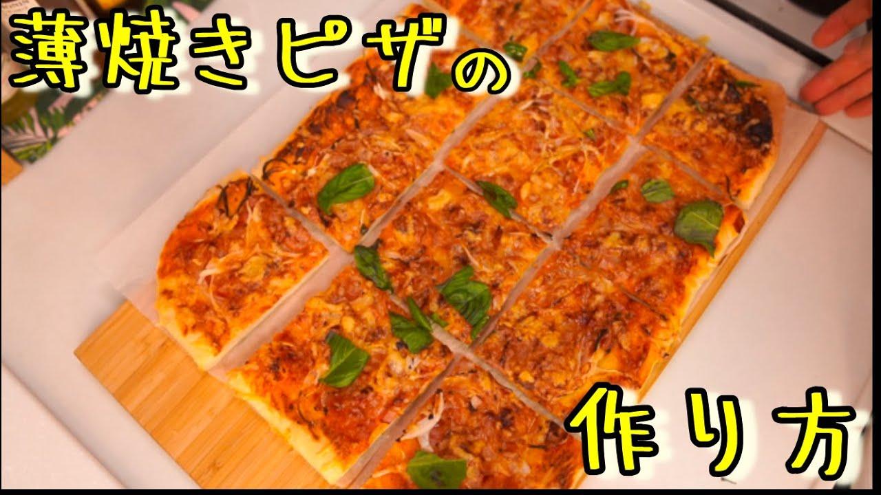 薄焼きピザの作り方(How to make thinly baked pizza)(難易度★★)