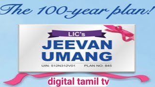 LIC Jeevan Umang Plan No 845