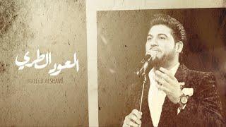 وليد الشامي - العود الطري | (حصرياً) 2020