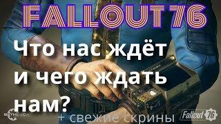 FALLOUT 76 |ТРЕЙЛЕР| ЧТО НАС ЖДЁТ И ЧЕГО ЖДАТЬ НАМ?!? (Первые скриншоты)