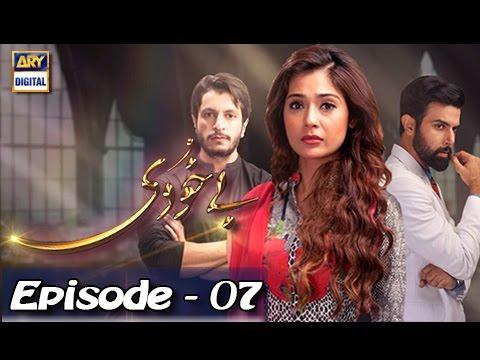 Bay Khudi Ep - 07  - 29th December 2016 - ARY Digital Drama thumbnail