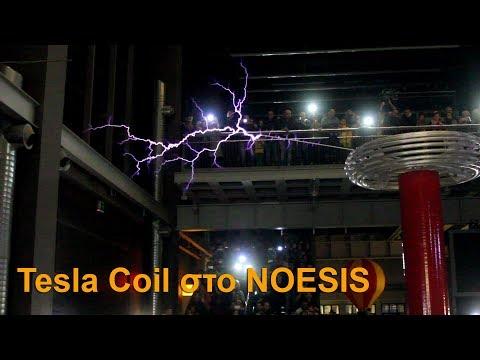 Εντυπωσιακή η επίδειξη Tesla Coil στο NOESIS