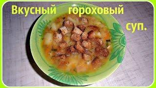 Гороховый суп. Простой и вкусный рецепт горохового супа.