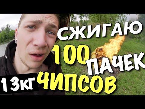 ЧТО БУДЕТ, ЕСЛИ ПОДЖЕЧЬ 100 ПАЧЕК (13кг) ЧИПСОВ?! / Андрей Мартыненко