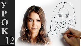 Как нарисовать лицо человека. Построение и пропорции лица.(Как рисовать лицо человека. Учимся делать построение портрета и изучаем пропорции лица в новом обучающем..., 2016-07-17T16:01:55.000Z)