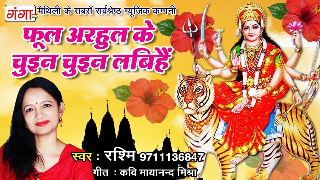 मैथिली देवी गीत || फूल अरहुल के चुइन चुइन लबिहैं  || Rashmi Navratri Special Devi Geet 2019