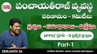 APPSC Group 3 Online Classes | Panchayat Secretary Paper 2 Important Questions Part 1