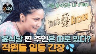 [#윤식당2] 찐 주인 등판!! (긴장) 가라치코의 요식업계를 휩쓴다 핵 인싸 주인 family | #다시보는윤식당 | #Diggle