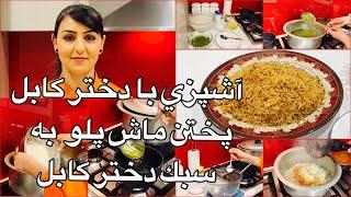 Kabul Girl Cooking Mash Palaw آشپزي با دختر كابل پختن ماش پلو به سبك دختر كابل