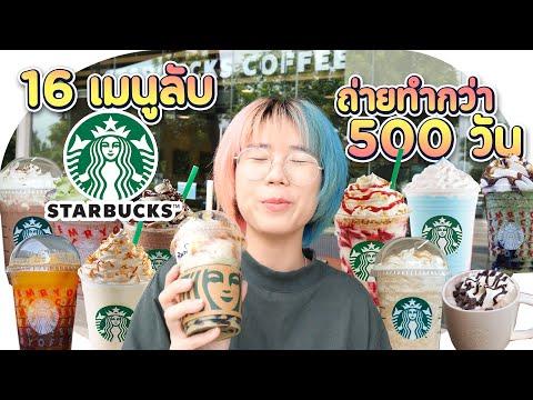 16 เมนูลับ Starbucks ถ่ายทำข้ามเดือน ข้ามปี ข้ามประเทศ!! ▲ GZR Gozziira