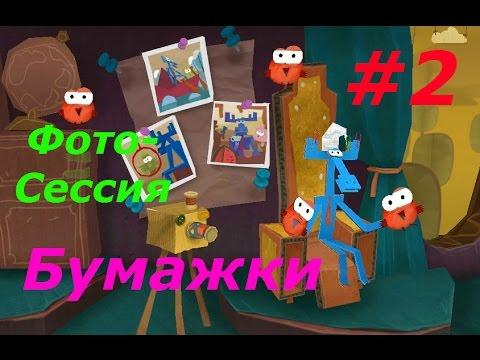 Бумажки. Полная версия - #2 Порядок в Доме. Игровой мультик для детей.