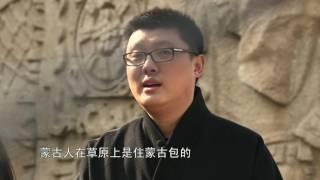 袁游 第一季 第06期 为何胡无百年运 元大都遗址