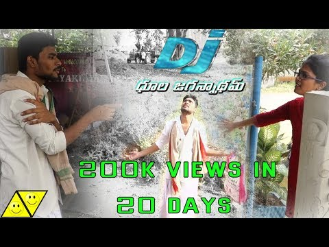 DJ Short Film || Dhula Jagannadham || Telugu New Comedy Short Film || 2017