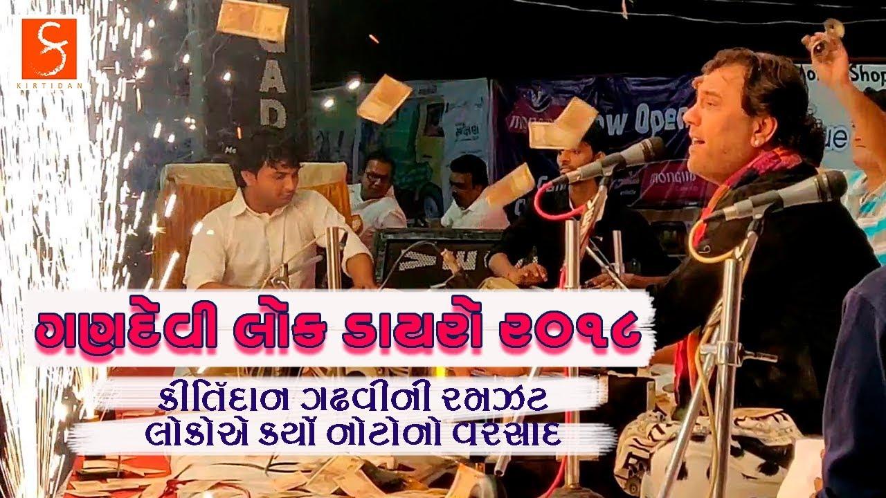 Download Gandevi Lok Dayro 2018 | Kirtidan Gadhvi