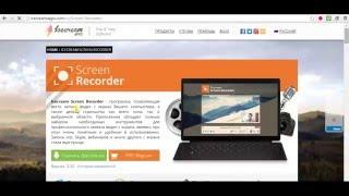 3 способа  как записывать видео на windows 10(Вот ссылка на программу http://icecreamapps.com/ru/Screen-Recorder/, 2016-03-11T12:50:51.000Z)