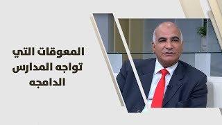 د. فريد الخطيب - المعوقات التي تواجه المدارس الدامجه