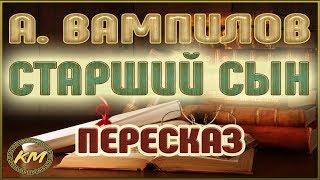 Старший СЫН. Александр Вампилов